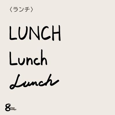 lunchの文字イラスト(黒)キャッチ
