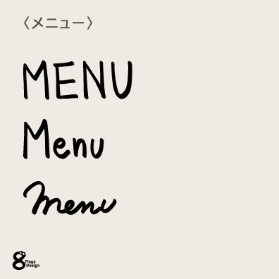 menuの文字イラスト(黒)キャッチ