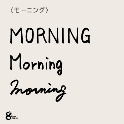 morningの文字イラスト(黒)キャッチ