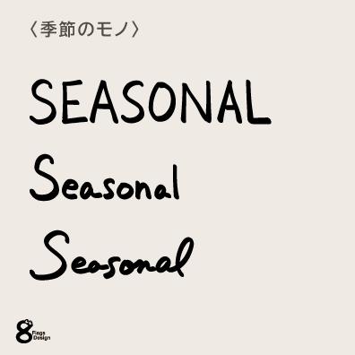 seasonalの文字イラスト(黒)キャッチ