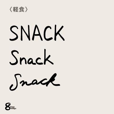 snackの文字イラスト(黒)キャッチ