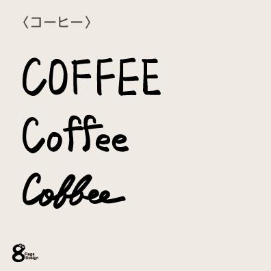coffeeの文字イラスト(黒)キャッチ