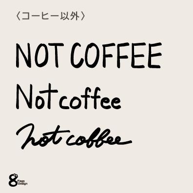 not coffeeの文字イラスト(黒)キャッチ