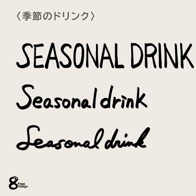 seasonal drinkの文字イラスト(黒)キャッチ
