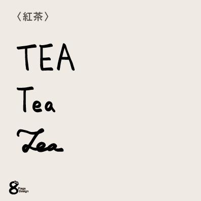 teaの文字イラスト(黒)キャッチ