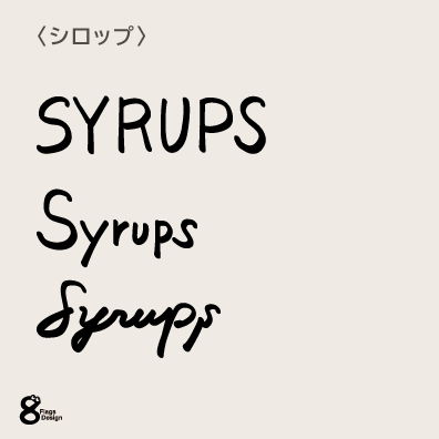 syrupsの文字イラスト(黒)キャッチ