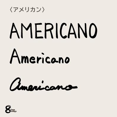 americanoの文字イラスト(黒)キャッチ
