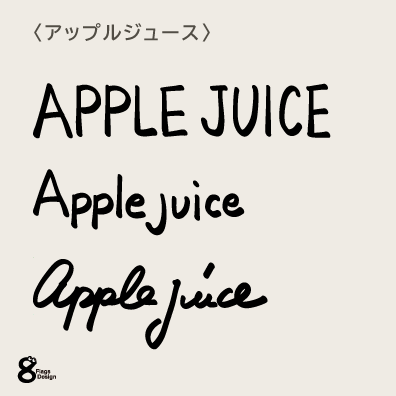 apple juiceの文字イラスト(黒)キャッチ