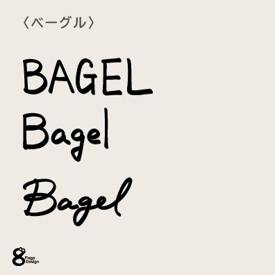 ベーグルの文字イラスト(黒)キャッチ