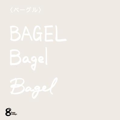 ベーグルの文字イラスト(白)キャッチ画像