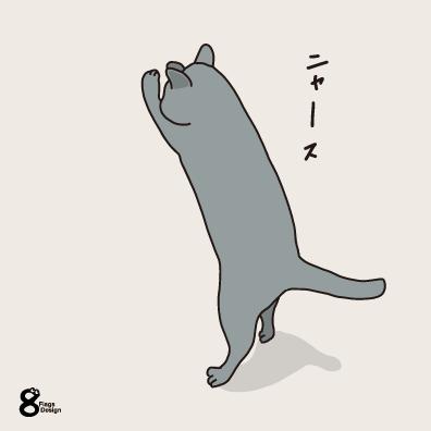立ち上がるネコ(グレー)のキャッチ画像