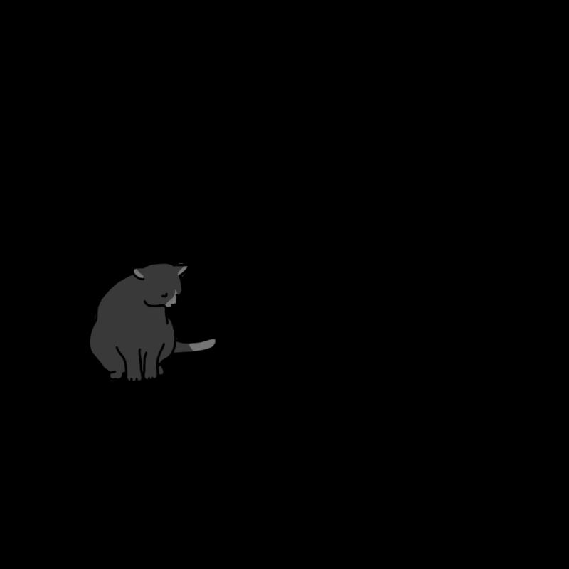 黒猫がうろつくときグレー