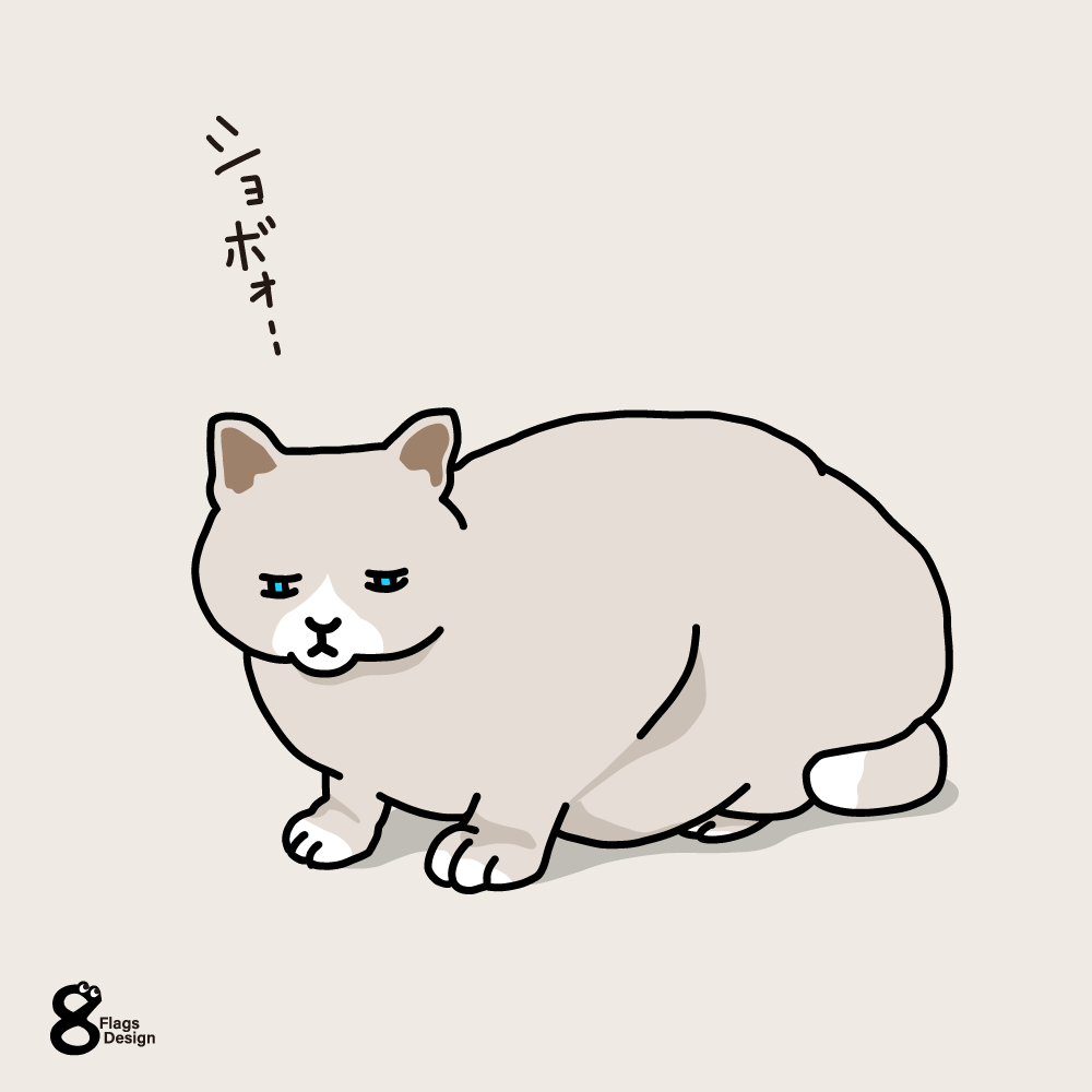 寝起きのネコのキャッチ画像