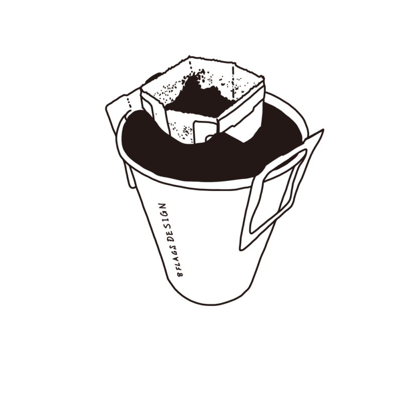 ドリップコーヒーライン