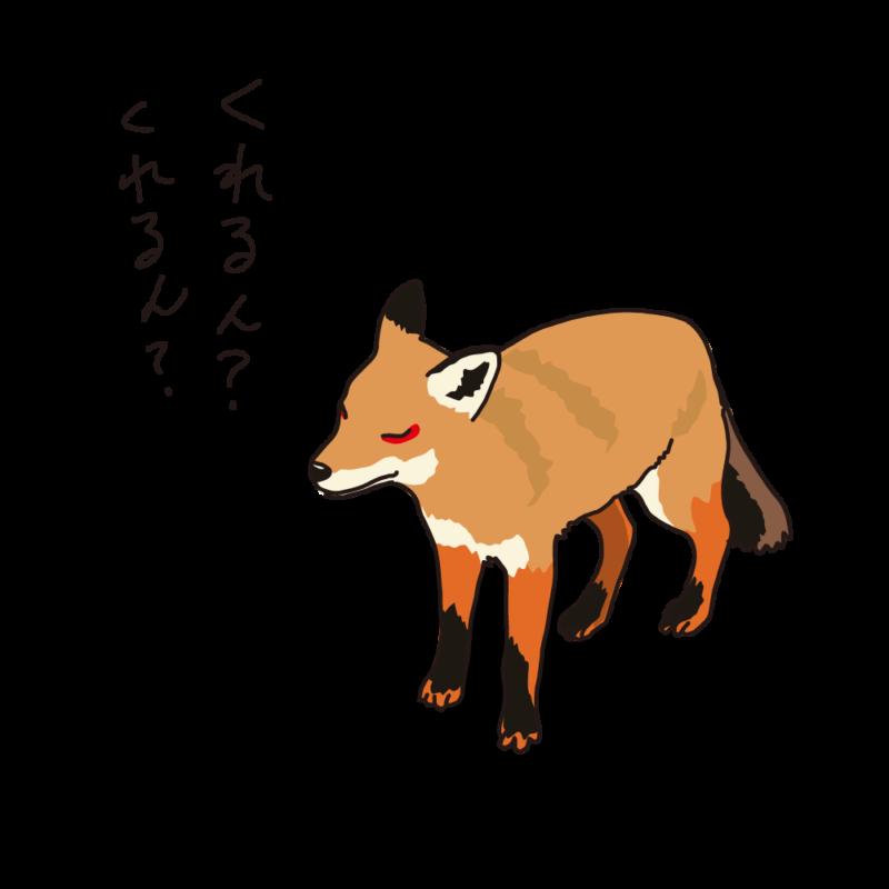 ねだるキツネ(妖狐)ノーマル