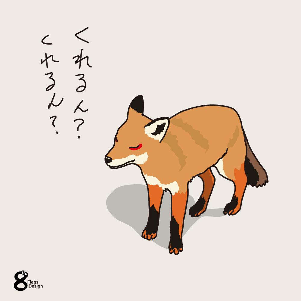 ねだるキツネ(妖怪)のキャッチ画像