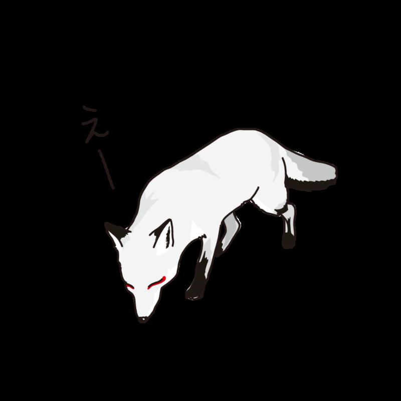 文句を言うキツネ(妖怪)白