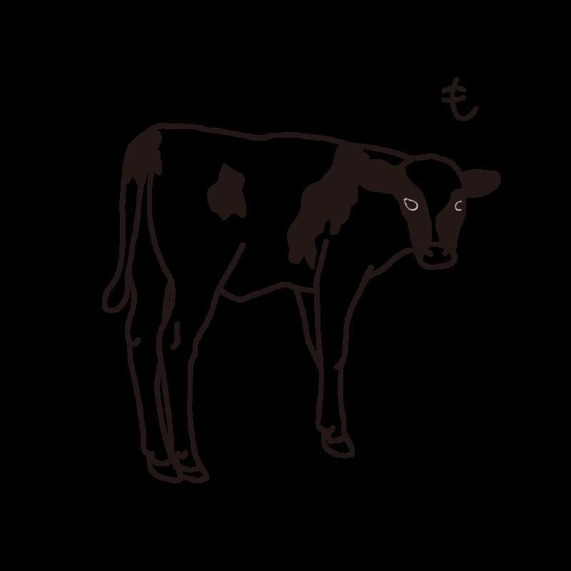 子牛ライン