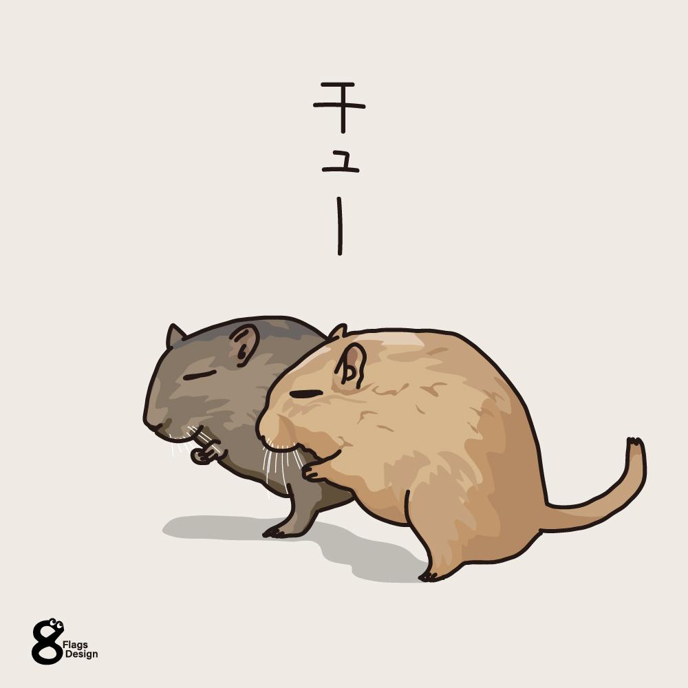 砂ネズミのキャッチ画像