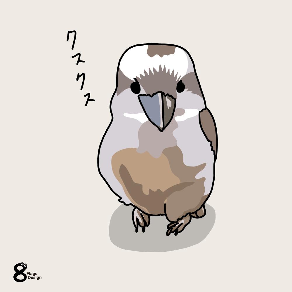 笑う鳥ちゃん(ワライカワセミ)のキャッチ画像