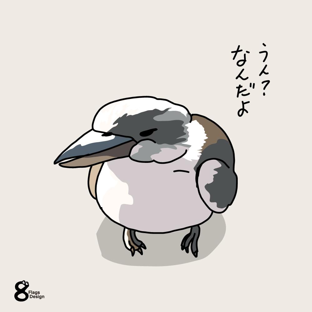 オラつくワライカワセミのキャッチ画像