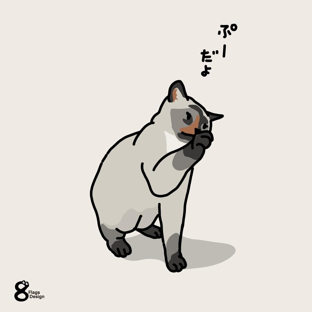 プーだよ(ネコ)のキャッチ画像