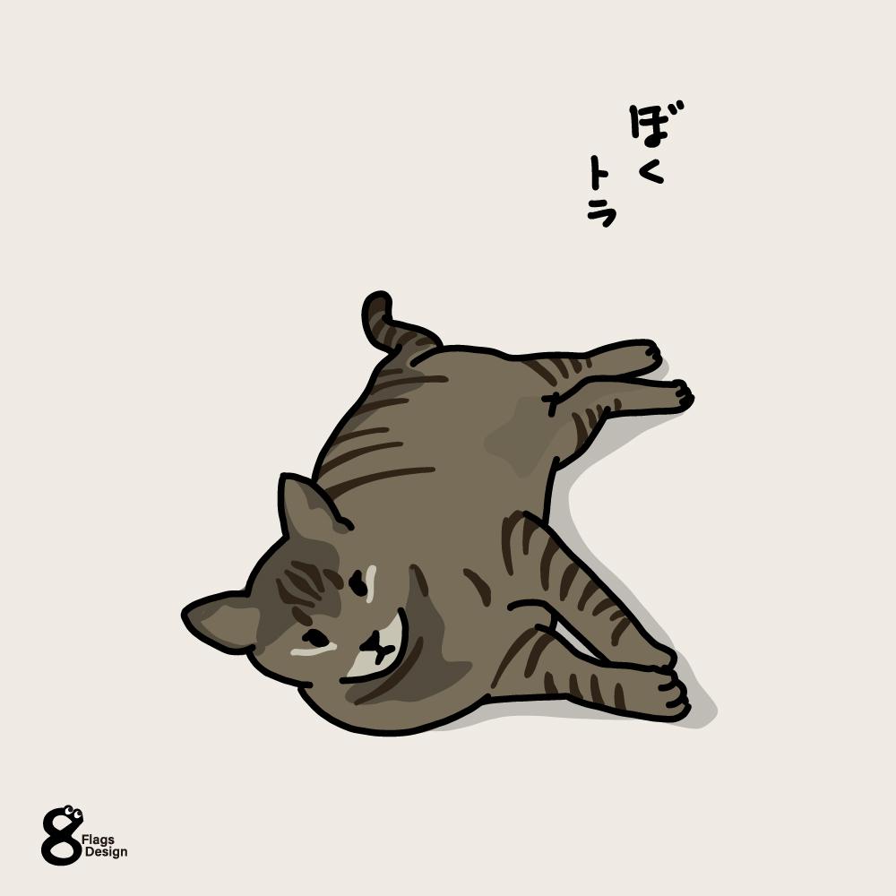 ぼくはトラ(ネコ)のキャッチ画像