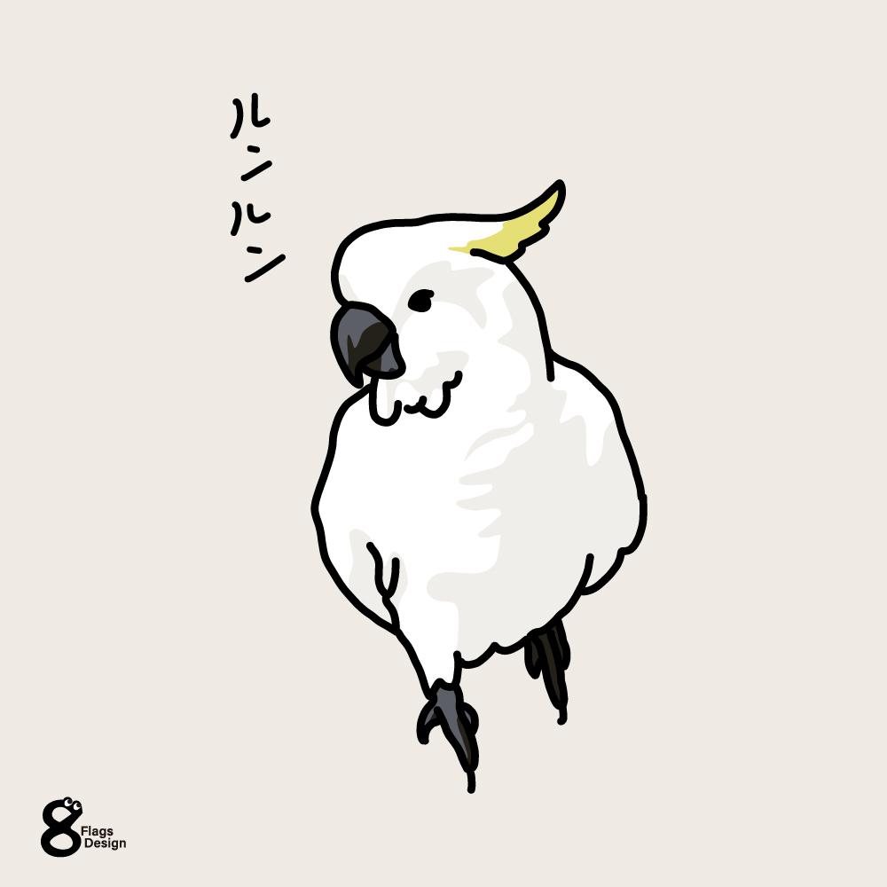 るんるんキバタンのキャッチ画像