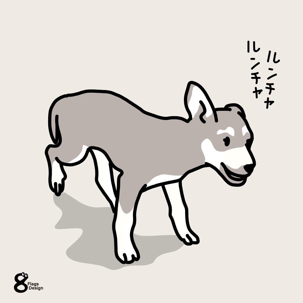 ルンルンしている仔犬のキャッチ画像