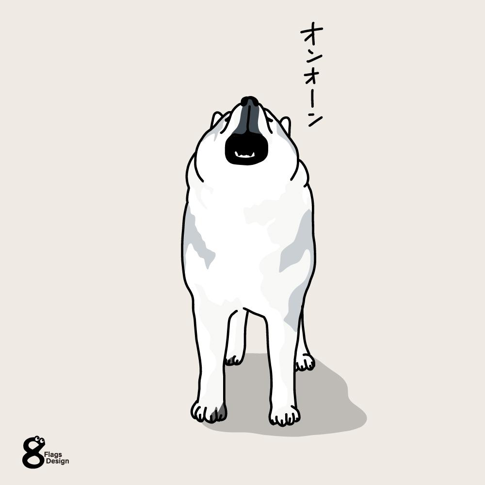遠吠えるオオカミ犬のキャッチ画像