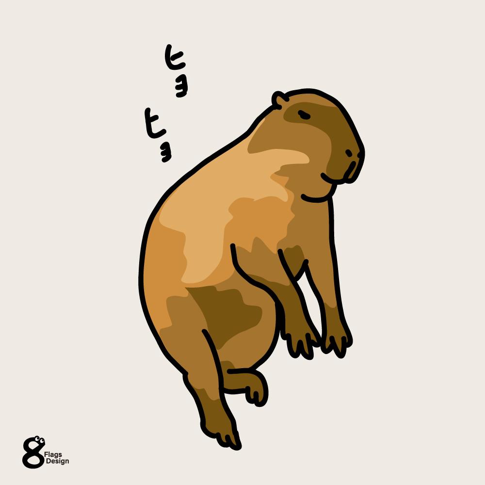 水妖カピバラのキャッチ画像